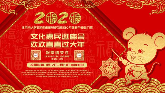 北京市今起向市民发放30万张春节庙会门票
