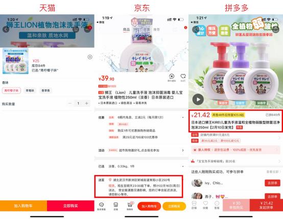 网购实测:天猫超市缺货多 京东都能送 拼多多不是最便宜