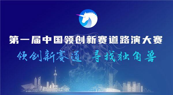第一届中国领创新赛道路演大赛 启动仪式在上海盛大启幕